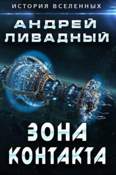 «Зона Контакта» Андрей Ливадный