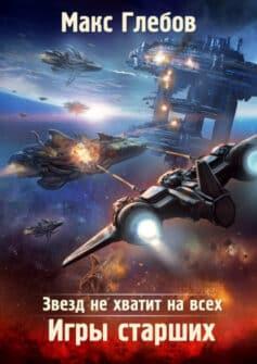 «Звезд не хватит на всех. Игры Старших» Макс Алексеевич Глебов
