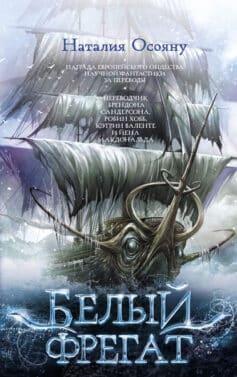 «Белый фрегат» Наталия Осояну