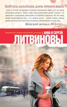 «Бойтесь данайцев, дары приносящих» Анна и Сергей Литвиновы