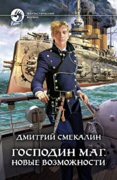 «Господин маг. Новые возможности» Дмитрий Смекалин