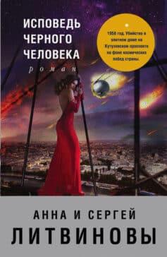 «Исповедь черного человека» Анна и Сергей Литвиновы