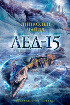 «Лед-15» Линкольн Чайлд