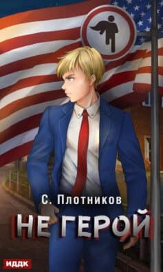 «Не герой» Сергей Плотников