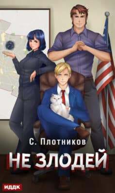 «Не злодей» Сергей Плотников