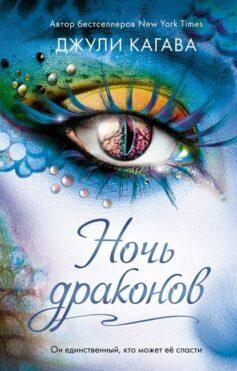 «Ночь драконов» Джули Кагава
