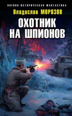 «Охотник на шпионов» Владислав Морозов