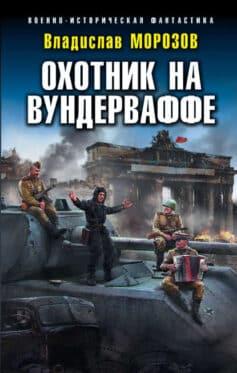 «Охотник на вундерваффе» Владислав Морозов