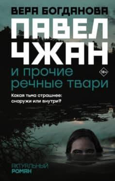 «Павел Чжан и прочие речные твари» Вера Богданова