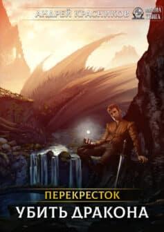 «Перекрёсток. Убить дракона» Андрей Андреевич Красников