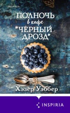 «Полночь в кафе «Черный дрозд»» Хэзер Уэббер