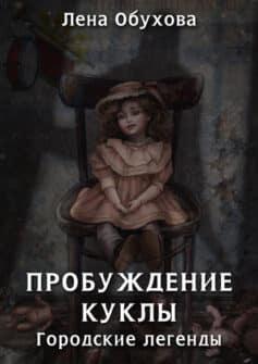 «Пробуждение куклы» Лена Александровна Обухова