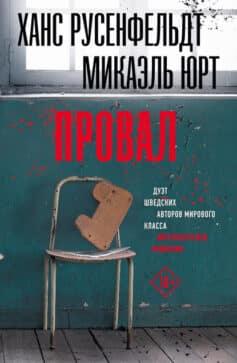 «Провал» Ханс Русенфельдт, Микаэль Юрт