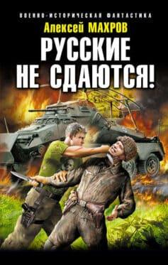 «Русские не сдаются!» Алексей Михайлович Махров