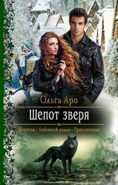 «Шёпот зверя» Ольга Аро