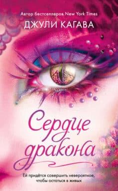 «Сердце дракона» Джули Кагава