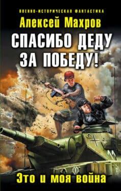 «Спасибо деду за Победу! Это и моя война» Алексей Михайлович Махров