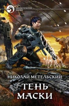 «Тень маски» Николай Метельский