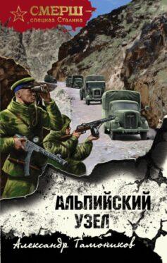 «Альпийский узел» Александр Тамоников