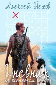 Дневник на океанском берегу
