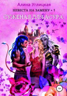 «Невеста на замену – 1. Суженая для асура» Алина Углицкая