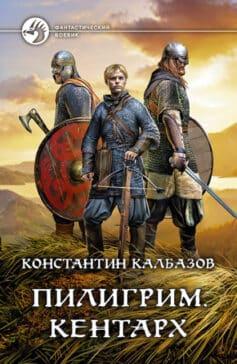 «Пилигрим. Кентарх» Константин Георгиевич Калбазов