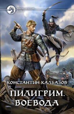 «Пилигрим. Воевода» Константин Георгиевич Калбазов