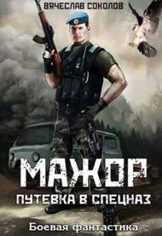 «Мажор: Путёвка в спецназ» Вячеслав Соколов