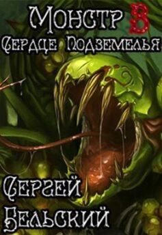 Монстр 3. Сердце Подземелья