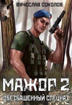 «Мажор 2: Обезбашенный спецназ» Вячеслав Соколов