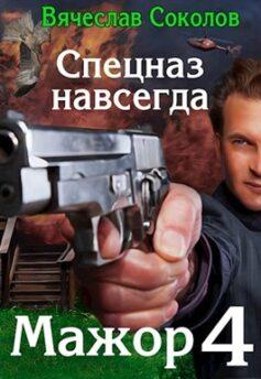 «Мажор 4: Спецназ навсегда» Вячеслав Соколов