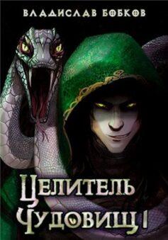 «Целитель чудовищ — 1» Владислав Бобков