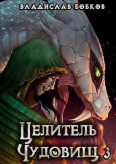 «Целитель чудовищ — 3» Владислав Бобков