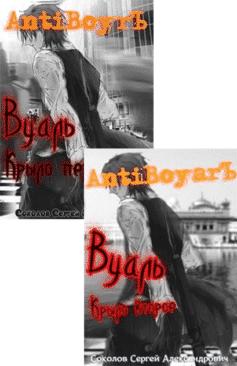 AntiBoyarЪ