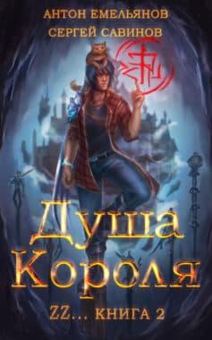 ZZZZZZZ: Душа короля. Книга 2