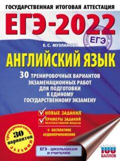 ЕГЭ-2022. Английский язык. 30 тренировочных вариантов экзаменационных работ для подготовки к единому государственному экзамену