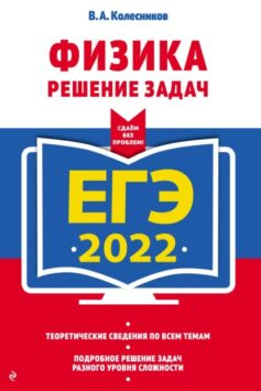 ЕГЭ-2022. Физика. Решение задач