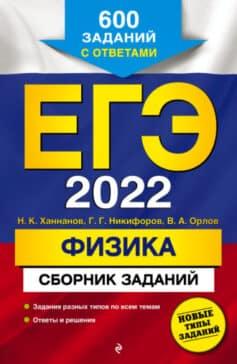 ЕГЭ-2022. Физика. Сборник заданий. 600 заданий с ответами