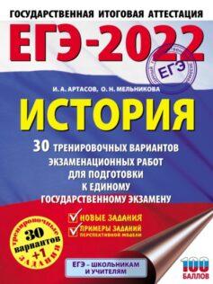ЕГЭ-2022. История. 30 тренировочных вариантов экзаменационных работ для подготовки к единому государственному экзаменувввв