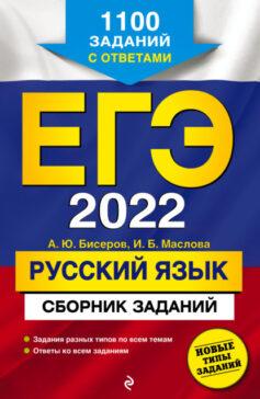 ЕГЭ-2022. Русский язык. Сборник заданий. 1100 заданий с ответами